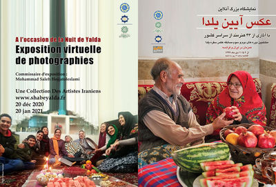 Exhibition of selected works of Yalda ritual photo contest in Tehran and Paris