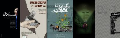 New dramas come to Tehran theaters after Noruz holiday