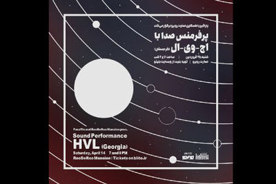 Georgian musician HVL to stage sound performance in Tehran