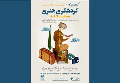 Art Tourism Finds Itself in Iran Mall International Tourism Exhibit