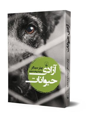 """Peter Singer's """"Animal Liberation"""" appears in Persian"""