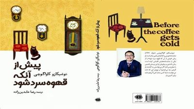 Japanese book, 'Before the Coffee Gets Cold' leading into Iranian bookstores