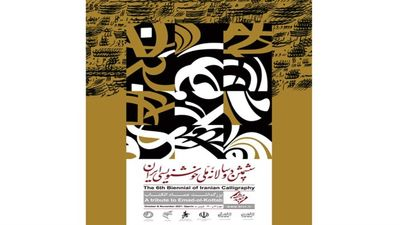 Poster of 6th Biennial of Iranian Calligraphy unveiled