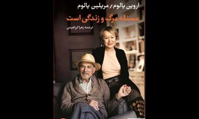 """""""A Matter of Death and Life"""" reintroduced to Persian readers"""