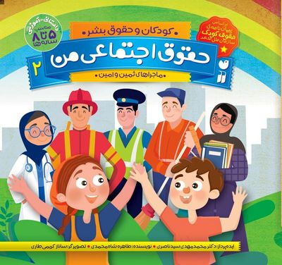 Stories teaching Iranian children personal, social rights based on UN convention