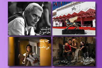 Venice Festival to screen 3 Iranian movies