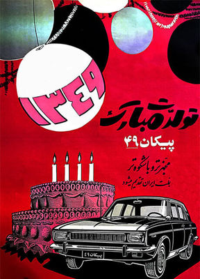 History of Advertising in Iran Under Spotlight at Tehran Exhibit
