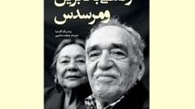 """Persian publisher makes debut with """"A Farewell to Gabo and Mercedes"""""""