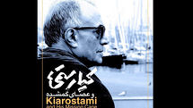 Kiarostami and His Missing Cane to be Presented at Berlinale Film Market