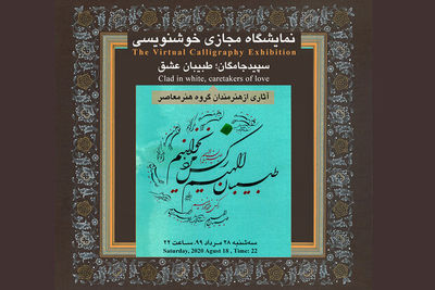 National Commission for UNESCO to organize calligraphy exhibit in honor of healthcare staff