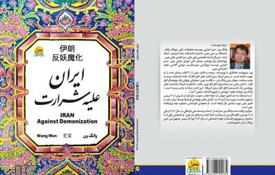 Chinese journalist's travelogue of Iran to be unveiled at Tehran book fair