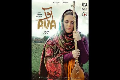 'Ava' to go on screen at US, UK film festivals