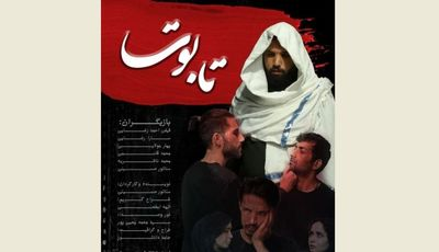 Play portraying Afghan immigrants' pain on stage at Tehran theater