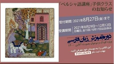 Iran to hold second Persian language course for Japanese children