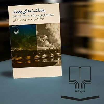 "Nuha al-Radi's ""Baghdad Diaries"" published in Persian"