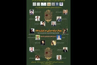 Scholars to discuss Persian requiems in Iran and India