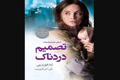 """Emma Hornby's """"A Shilling for a Wife"""" available for Persian readers"""