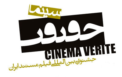 Cinéma Vérité Receives about 6,000 Submissions from over 100 Countries