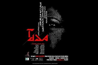 """Shahrzad Theater Complex to host reading performances of """"Medea"""""""
