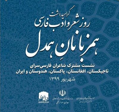 Literati to celebrate National Day of Persian Poetry and Literature