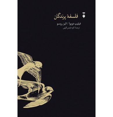Book of birds' life lessons for humans published in Persian
